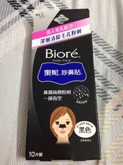 Biore Nose Pore Strips